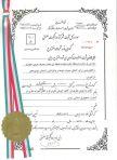 iran patent