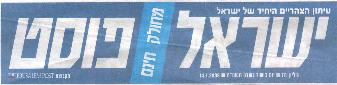 Israel_Post