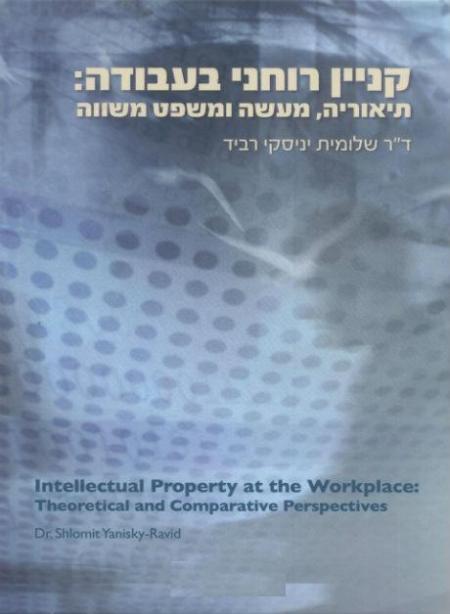 Yanitzky Ravid book