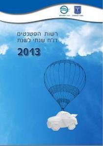 israel-patent-report-2013