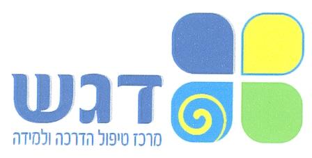 Dagesh Hadracha