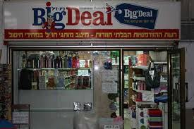 big-deal-store