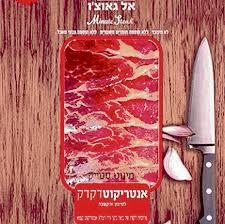 El gaucho minute steak
