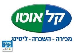 CAL AUTO IN HEBREW