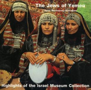 yemenite culture.jpg